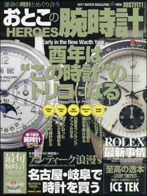 おとこの腕時計HEROES 2017年2月號