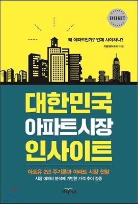 대한민국 아파트 시장 인사이트