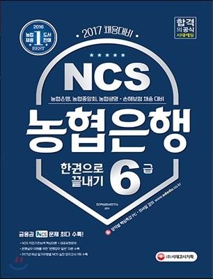 2017 NCS 농협은행 6급 한권으로 끝내기
