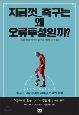 지금껏 축구는 왜 오류투성일까?