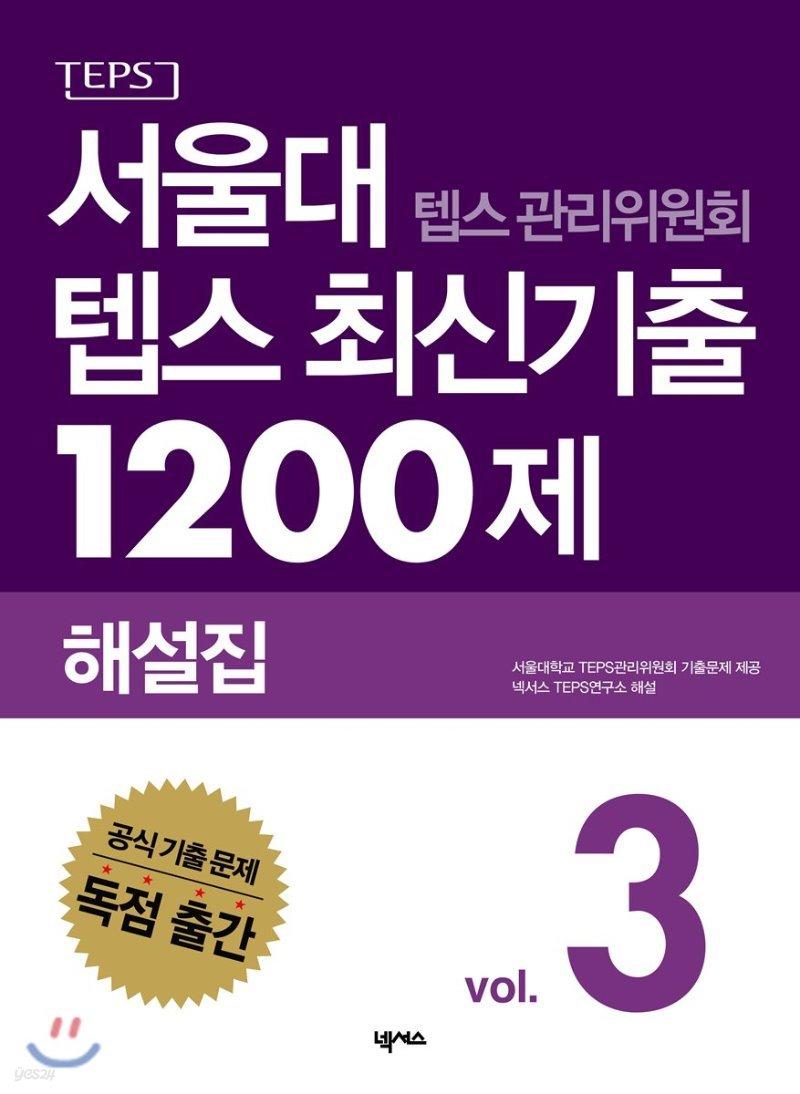 서울대 텝스 관리위원회 텝스 최신기출 1200제 해설집 3