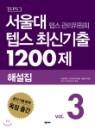 서울대 텝스 관리위원회 텝스 최신기출 1200제 2017 해설집 3