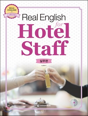 Real English for Hotel Staff 실무편
