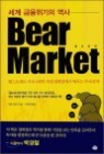 BEAR MARKET 베어 마켓