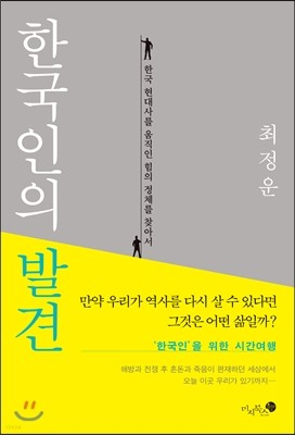 한국인의 발견