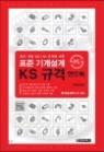 [중고] 표준 기계설계 KS 규격 핸드북