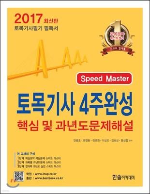 2017 Speed Master 토목기사 4주완성 핵심 및 과년도 문제해설