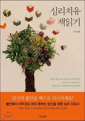 심리치유 책읽기