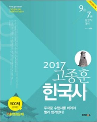 2017 고종훈 공무원 한국사 기출변형 500제 문제편
