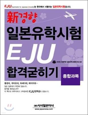 신경향 일본유학시험 EJU 합격굳히기 종합과목