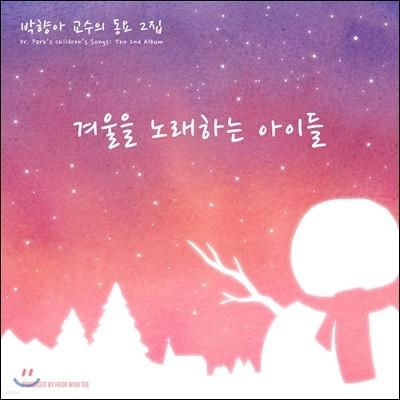 박향아 - 겨울을 노래하는 아이들