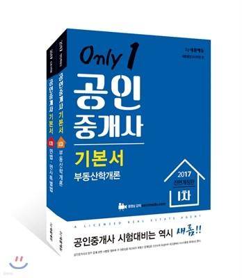 2017 새롬에듀 공인중개사 기본서 1차 세트