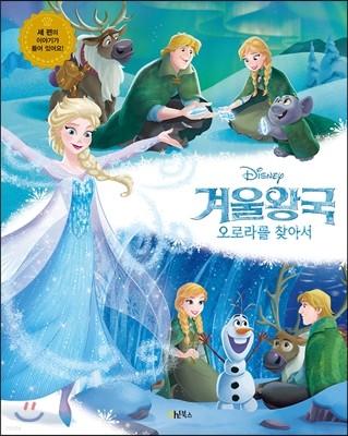 디즈니 겨울왕국 : 오로라를 찾아서