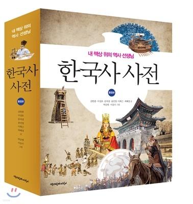 한국사 사전 통합본