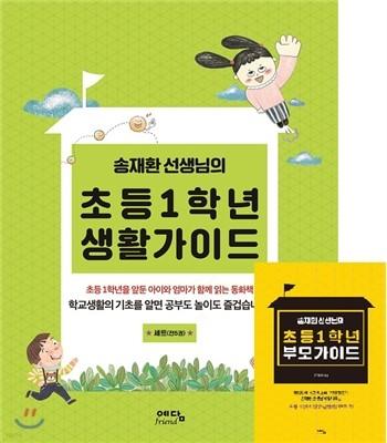 송재환 선생님의 초등 1학년 생활 가이드 세트