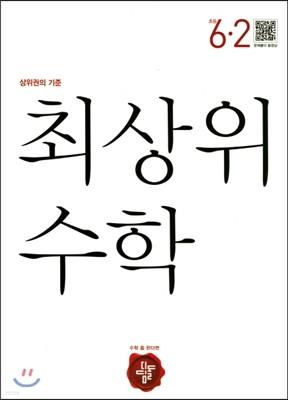 최상위 초등수학 6-2 (2017년)