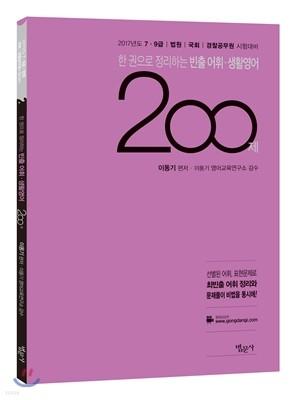 한 권으로 정리하는 빈출 어휘 생활영어 200제