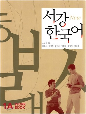 New 서강 한국어 1A WorkBook
