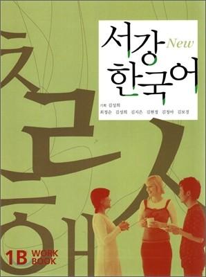New 서강 한국어 1B Workbook