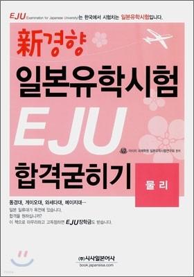 신경향 일본유학시험 EJU 합격굳히기 물리
