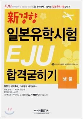 신경향 일본유학시험 EJU 합격굳히기 생물