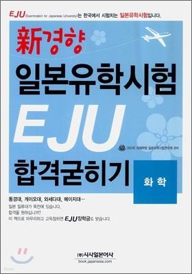 신경향 일본유학시험 EJU 합격굳히기 화학