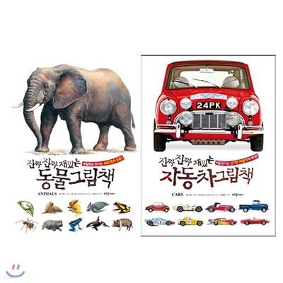 진짜 진짜 재밌는 동물+자동차 그림책