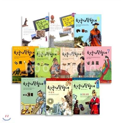 [웅진] 한국사 탐험대 시리즈 (전10권)