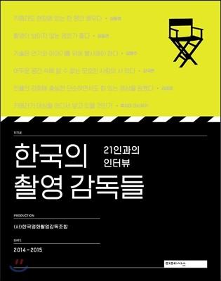한국의 촬영 감독들 : 21인과의 인터뷰