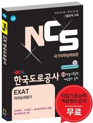 NCS 한국도로공사 EXAT 직무능력평가