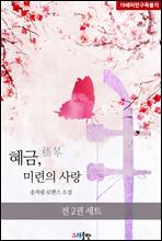 [세트] 혜금(奚琴), 미련의 사랑 (총2권/완결)