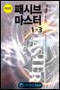 패시브 마스터 1-3 (개정판)