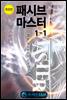 패시브 마스터 1-1 (개정판)