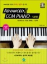 Advanced CCM PIANO ���꽺�� CCM �ǾƳ� �⺻��