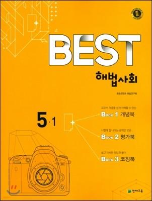 Best 베스트 해법사회 5-1 (2017년)