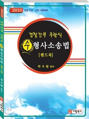 2010 경찰간부 주관식 수 형사소송법 핸드북