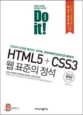 Do it! HTML5+CSS3 웹 표준의 정석