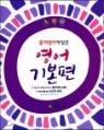 exit 엑시트 영어 기본편 (2017년)