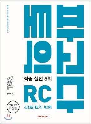 파고다 토익 적중 실전 5회 RC Vol.1
