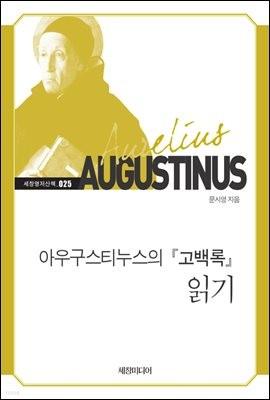 아우구스티누스의 『고백록』 읽기