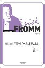 에리히 프롬의 『소유냐 존재냐』 읽기