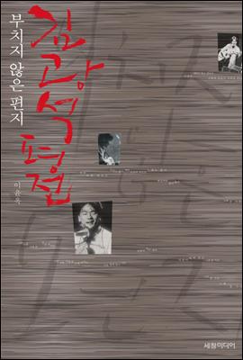 김광석 평전