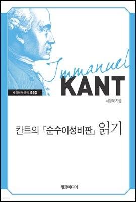 칸트의 『순수이성비판』 읽기