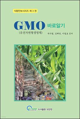 GMO(유전자변형생명체) 바로알기