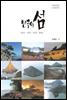 한국의 섬 5
