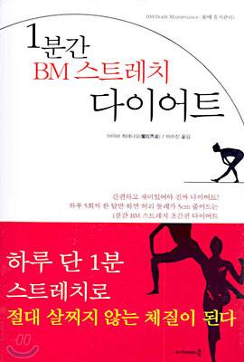 1분간 BM 스트레치 다이어트