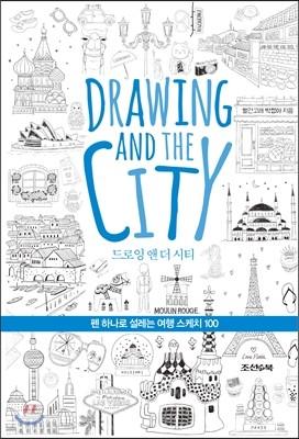 드로잉 앤 더 시티 Drawing and the City