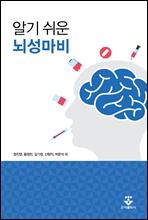 알기쉬운 뇌성마비