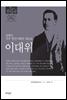 잊혀진 미주 한인사회의 대들보 이대위