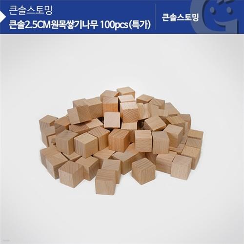 (가베가족)KS0149 큰솔2.5cm원목쌓기나무 100pcs